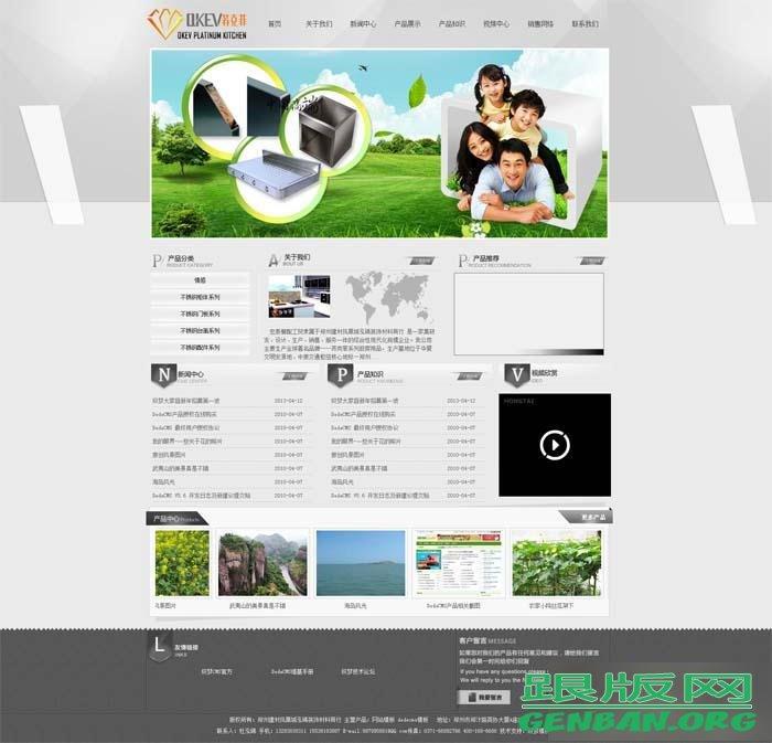 精美不锈钢橱柜企业网站模板