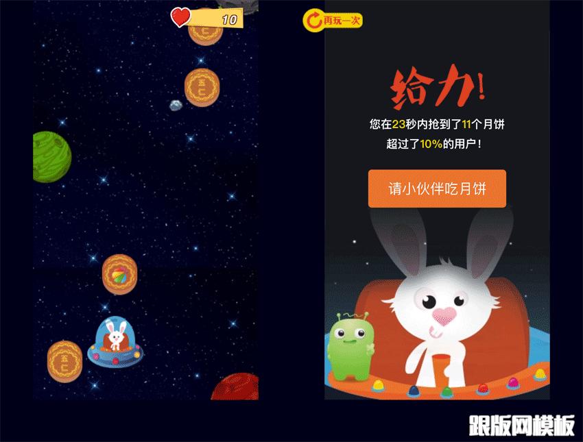 html5兔子吃月饼手机小游戏源码图片