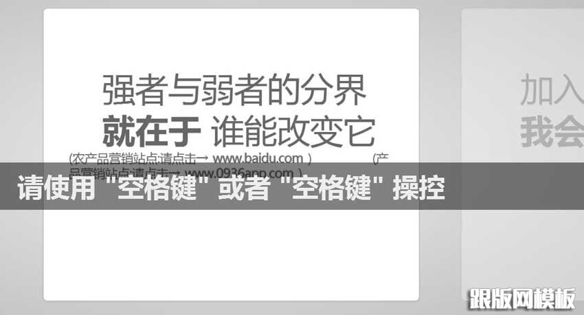 html5大气ppt文字幻灯片演示特效网页模板