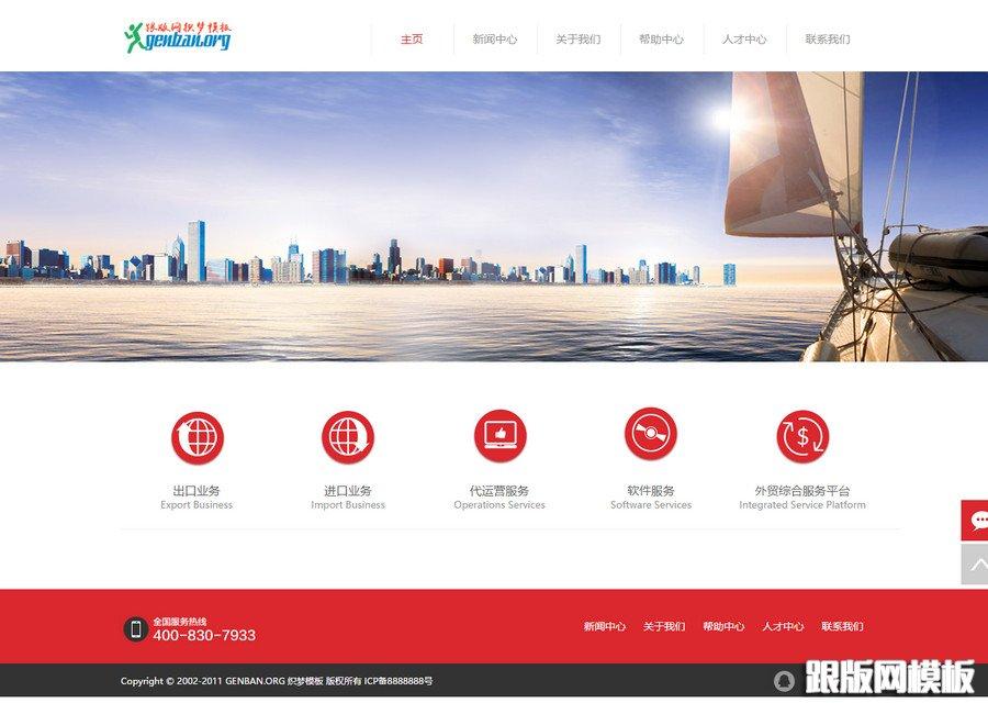 简洁高端电子商务类企业网站模板