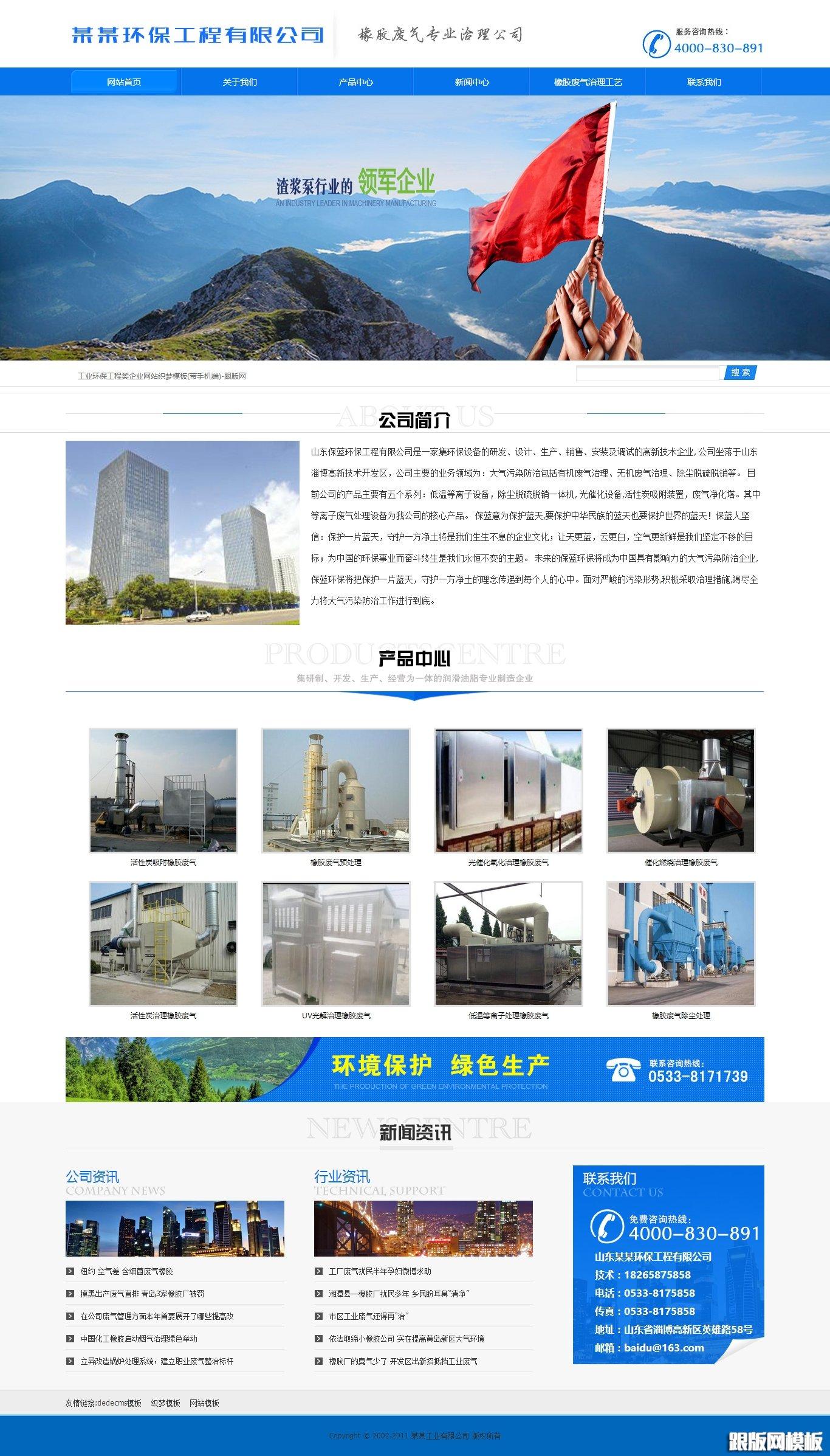 工业环保工程类企业网站织梦模板(带手机端)-d