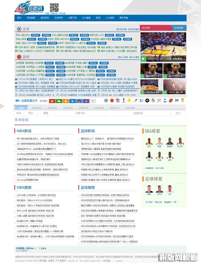 92kaifa仿《24直播网》体育视频直播站源码 带采集带手机版