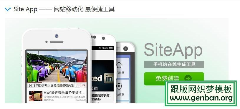 SiteApp搭建手机站