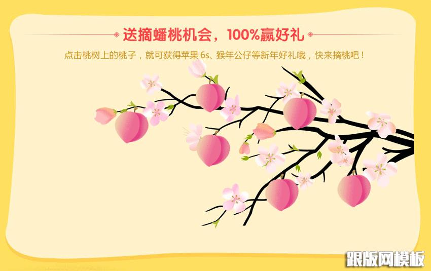 的桃子动画特效图片