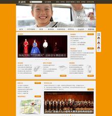 音乐艺术培训机构学校类织梦企业网站