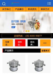 机械设备产品类网站带手机站织梦
