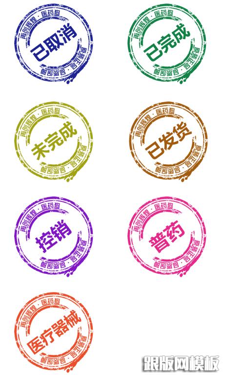 创意的商城订单状态水墨图标素材