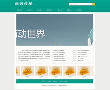 商贸食品类网站织梦dedecms模板(