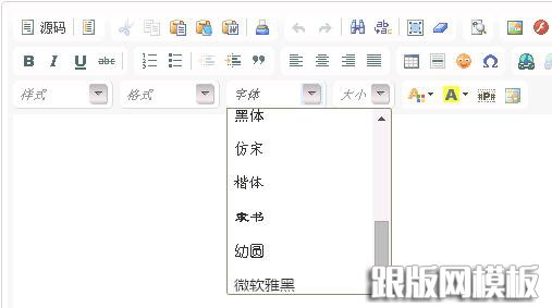 织梦后台编辑器添加中文字体的方法