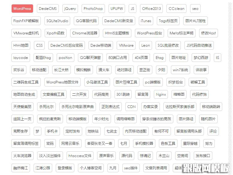 DedeCMS首页、列表页和文章页的全局Tags调用