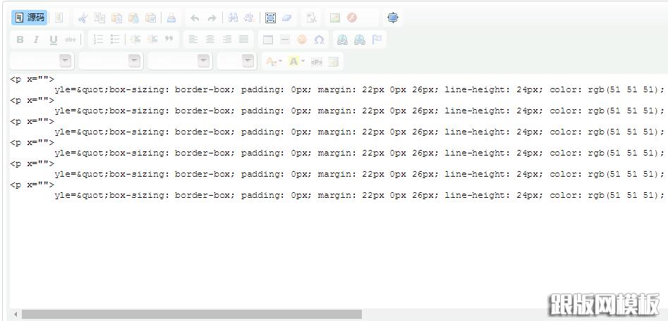 """织梦dedecms后台编辑器样式错乱,变为p x="""""""" yle= 的解决办法"""