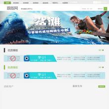 网页模板视频素材图片分享源码商
