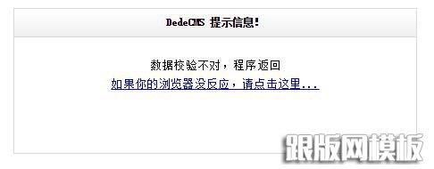 """dedecms自定义表单出现""""数据校验证不对,程序返回""""的解决方案"""