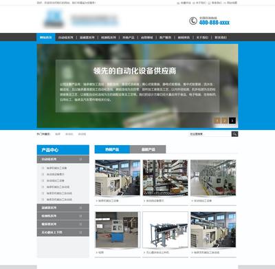 自动化机械设备公司企业类网站模板(带手机端)
