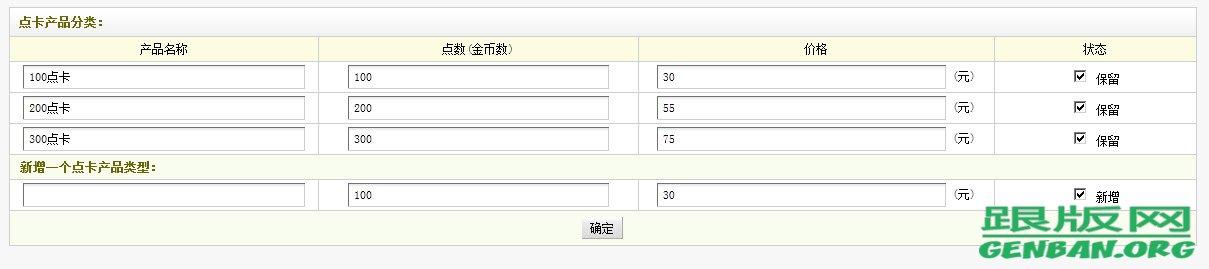 点卡产品分类管理界面