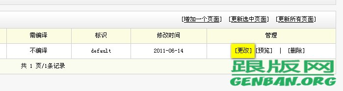 dedecms单页文档管理