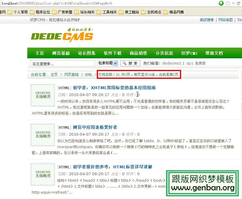 dedeCMS织梦系统在列表页输出当前页码相关信息的实现方法