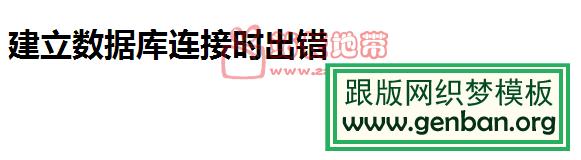 wordpress自定义数据库链接时错误页