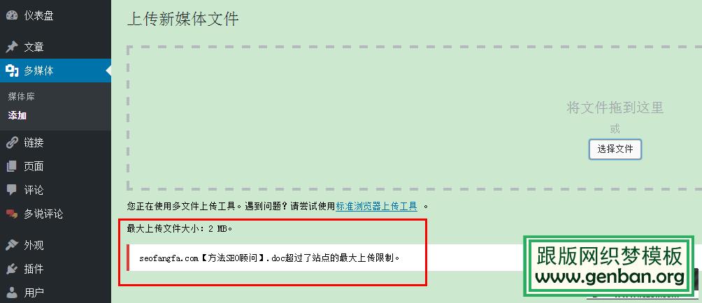 解决WordPress最大上传文件大小限制修改【亲测好用!】