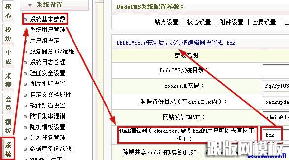 站长必备:dedecms正文自动排版、伪原创插件_跟版网