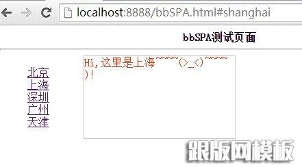 html5学习笔记之history
