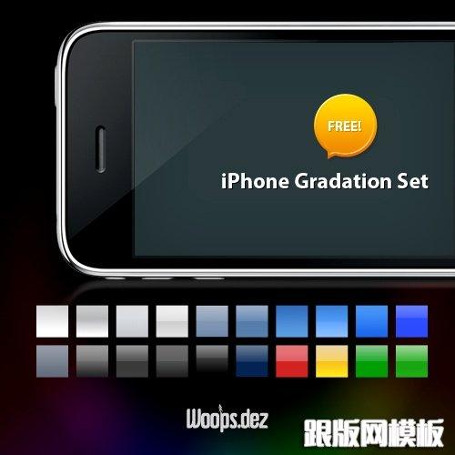 iPhone_Gradation_Set