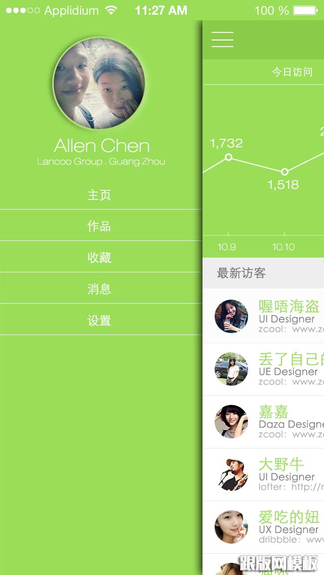 小议app侧边栏菜单设计要点以及优秀界面设计欣赏