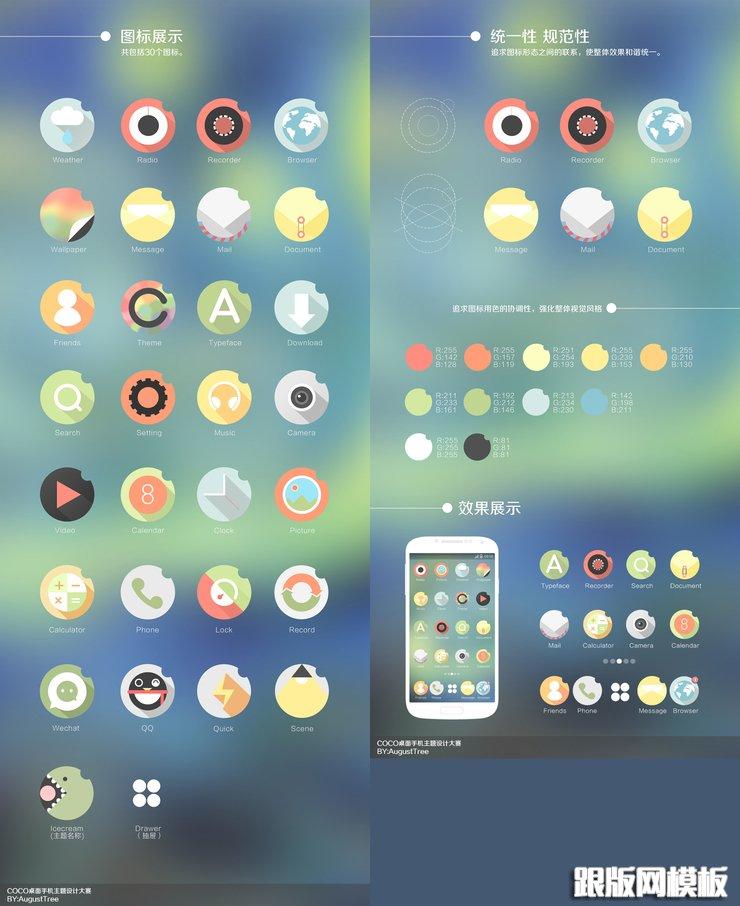 android app界面设计大赛部分获奖作品展示