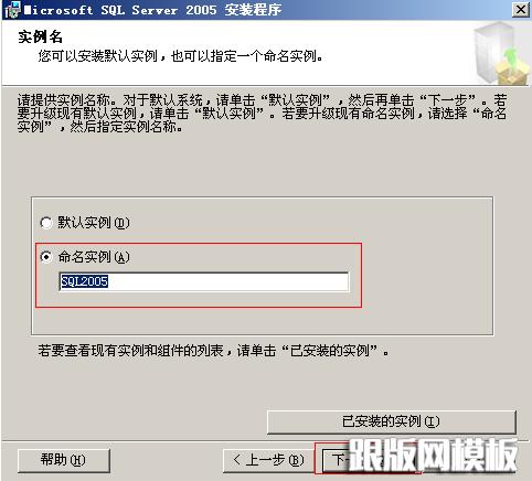 sql2005 安装教程 图文