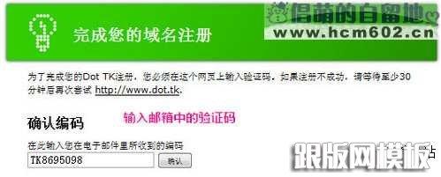 新手建站:TK免费域名注册及使用图文教程 2010 09 27 00722