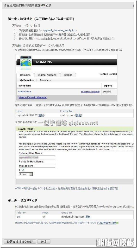qq域名邮箱设置_QQ域名邮箱开通及设置教程(以GoDaddy域名为例)[图文]-互联网-vps主机