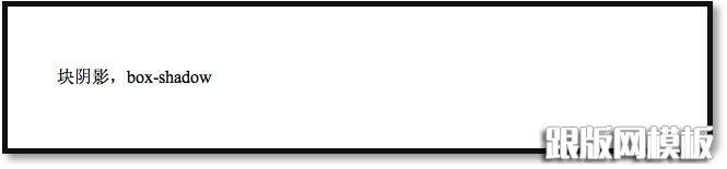 css3教程(4):网页边框和网页文字阴影
