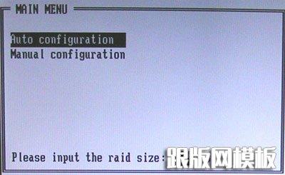 RAID配置全程(图三十)