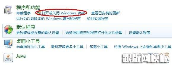 打开或关闭Windows功能
