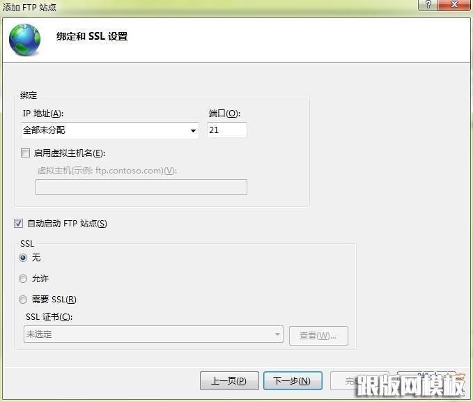 设置IP和SSL
